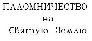 ПАЛОМНИЧЕСТВО