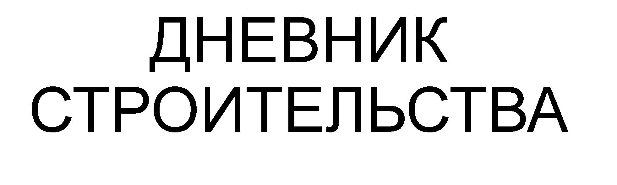 ДНЕВНИК СТРОИТЕЛЬСТВА